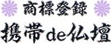 商標登録 携帯仏壇